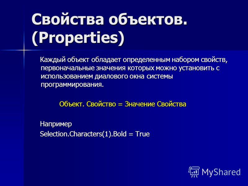 Свойства объектов. (Properties) Каждый объект обладает определенным набором свойств, первоначальные значения которых можно установить с использованием диалового окна системы программирования. Каждый объект обладает определенным набором свойств, перво