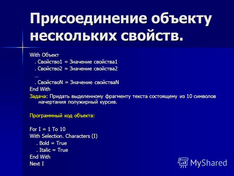 Присоединение объекту нескольких свойств. With Объект. Свойство1 = Значение свойства1. Свойство1 = Значение свойства1. Свойство2 = Значение свойства2. Свойство2 = Значение свойства2 …. СвойствоN = Значение свойстваN. СвойствоN = Значение свойстваN En