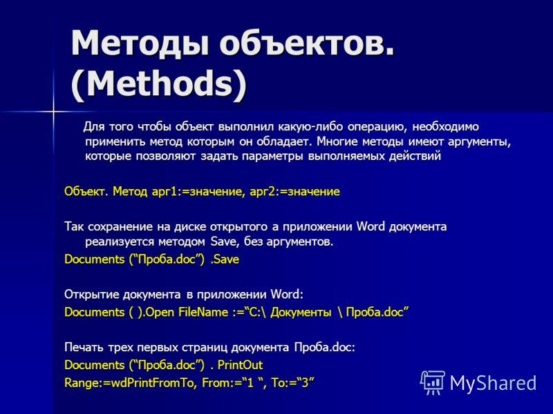 Методы объектов. (Methods) Для того чтобы объект выполнил какую-либо операцию, необходимо применить метод которым он обладает. Многие методы имеют аргументы, которые позволяют задать параметры выполняемых действий Для того чтобы объект выполнил какую