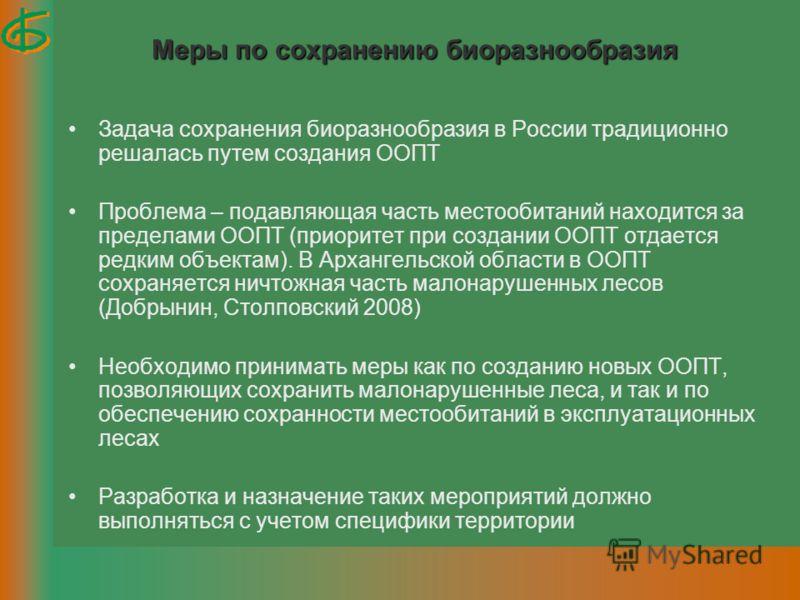 Меры по сохранению биоразнообразия Задача сохранения биоразнообразия в России традиционно решалась путем создания ООПТ Проблема – подавляющая часть местообитаний находится за пределами ООПТ (приоритет при создании ООПТ отдается редким объектам). В Ар