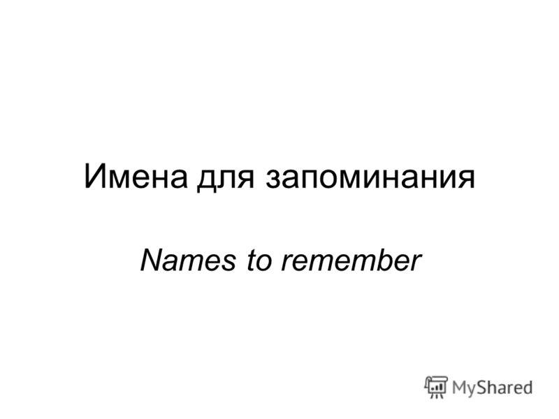 Имена для запоминания Names to remember