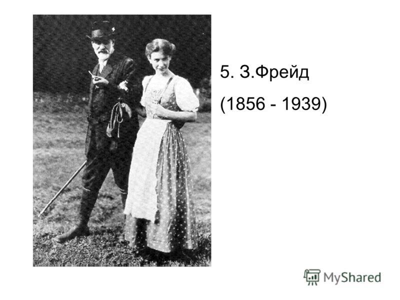5. З.Фрейд (1856 - 1939)