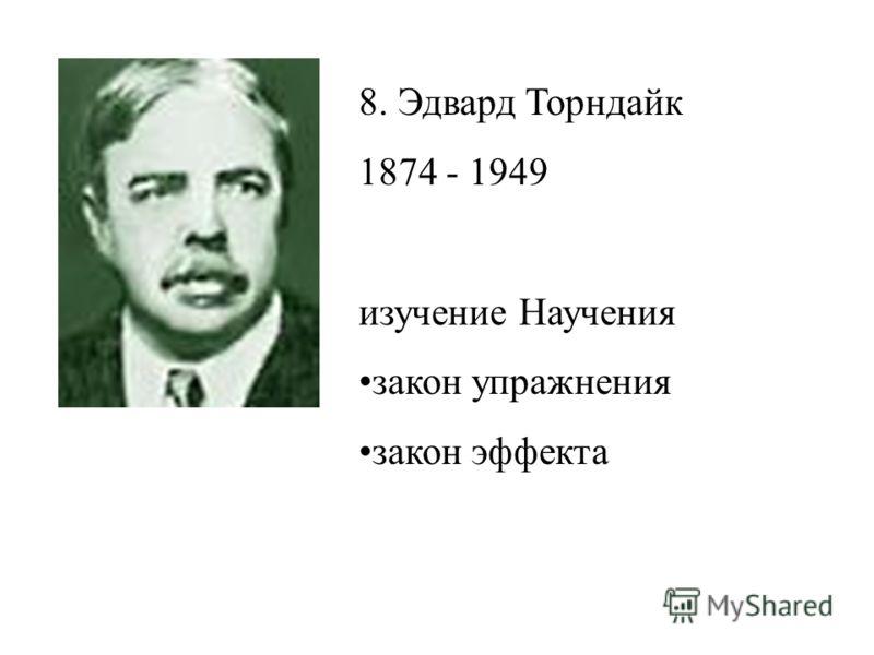 8. Эдвард Торндайк 1874 - 1949 изучение Научения закон упражнения закон эффекта