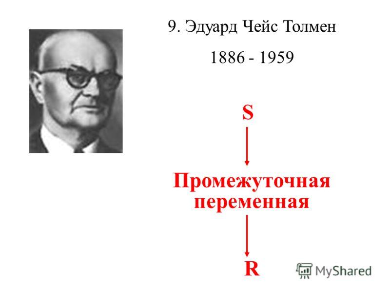 9. Эдуард Чейс Толмен 1886 - 1959 S Промежуточная переменная R