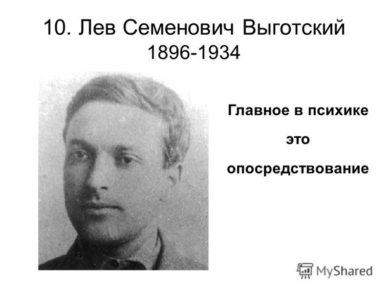 10. Лев Семенович Выготский 1896-1934 Главное в психике это опосредствование