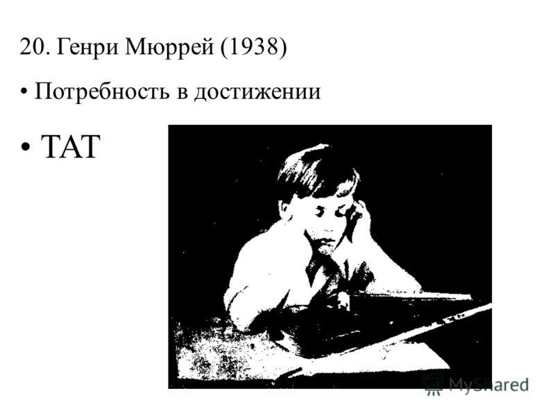 20. Генри Мюррей (1938) Потребность в достижении ТАТ