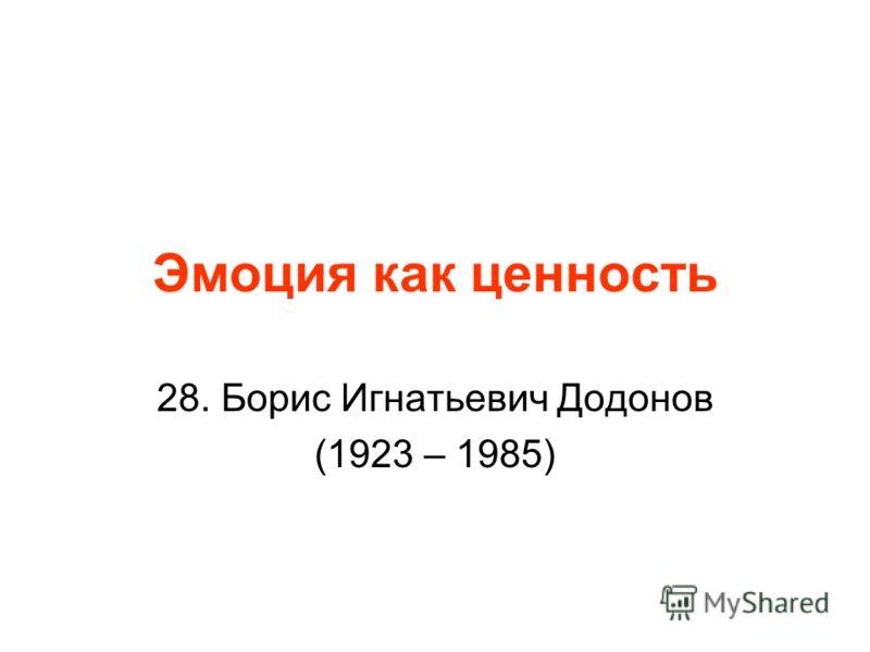 Эмоция как ценность 28. Борис Игнатьевич Додонов (1923 – 1985)