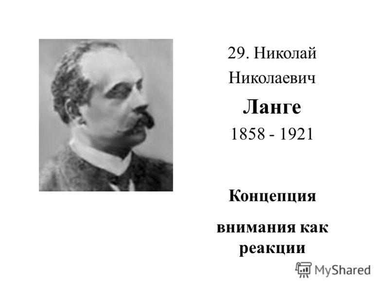 29. Николай Николаевич Ланге 1858 - 1921 Концепция внимания как реакции