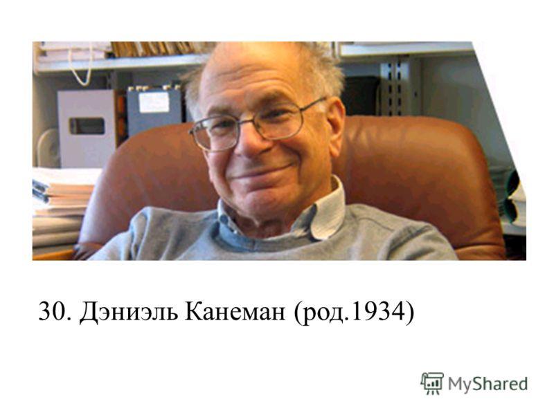30. Дэниэль Канеман (род.1934)