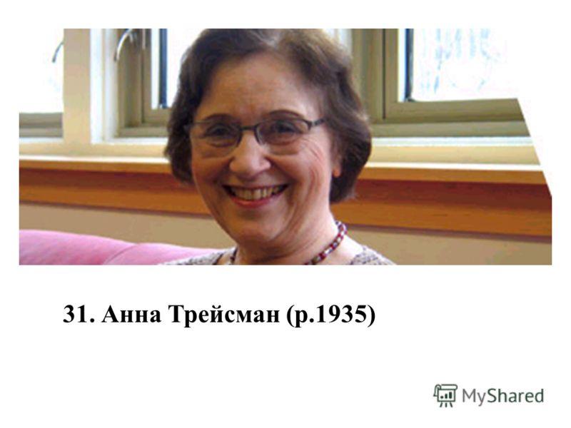 31. Анна Трейсман (р.1935)