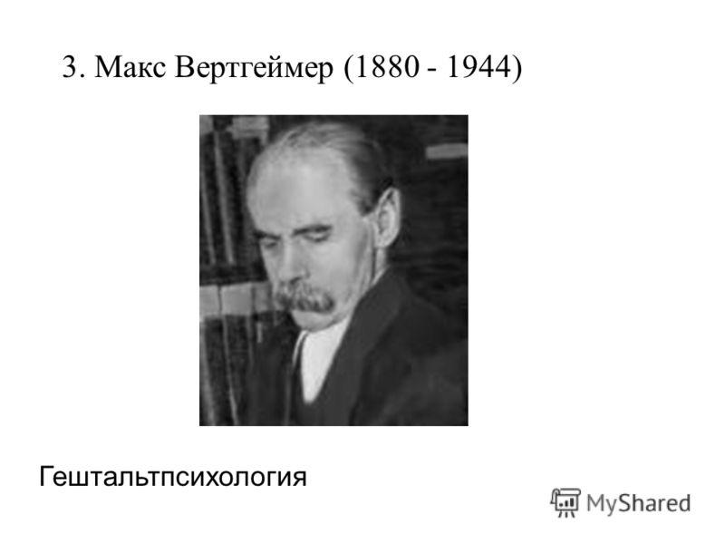 3. Макс Вертгеймер (1880 - 1944) Гештальтпсихология