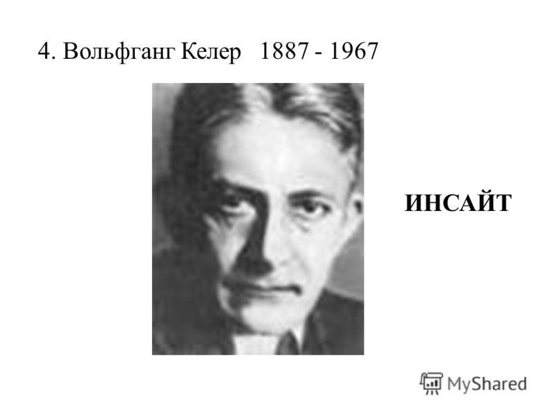 4. Вольфганг Келер1887 - 1967 ИНСАЙТ