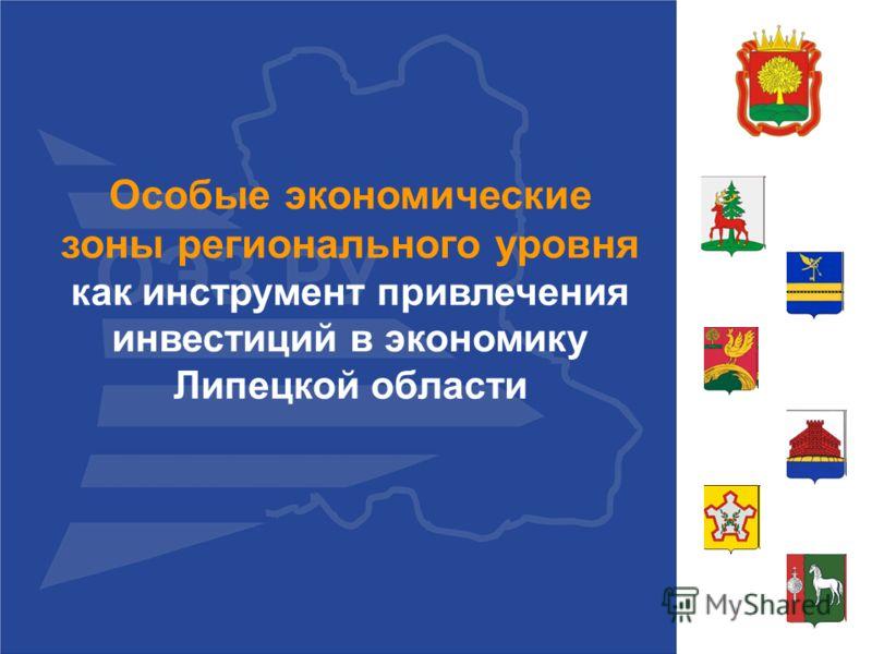 2 ноября 2011 г.1 Особые экономические зоны регионального уровня как инструмент привлечения инвестиций в экономику Липецкой области