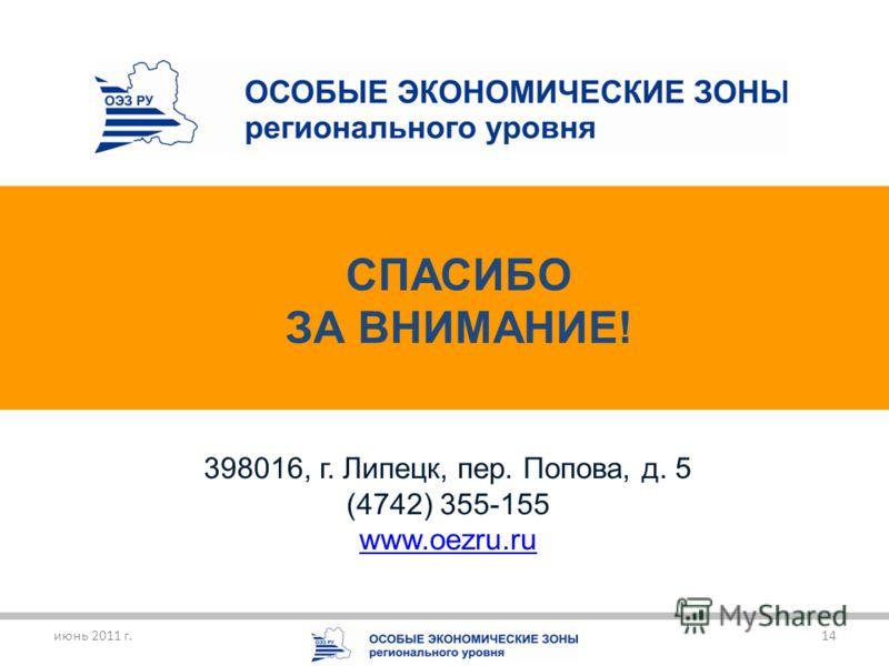июнь 2011 г.14 398016, г. Липецк, пер. Попова, д. 5 (4742) 355-155 www.oezru.ru СПАСИБО ЗА ВНИМАНИЕ!