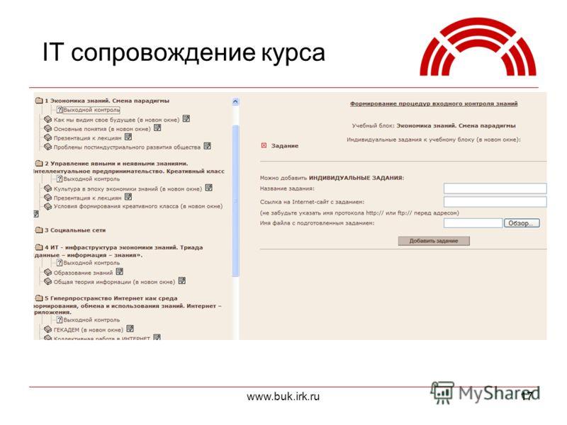 www.buk.irk.ru17 IT сопровождение курса