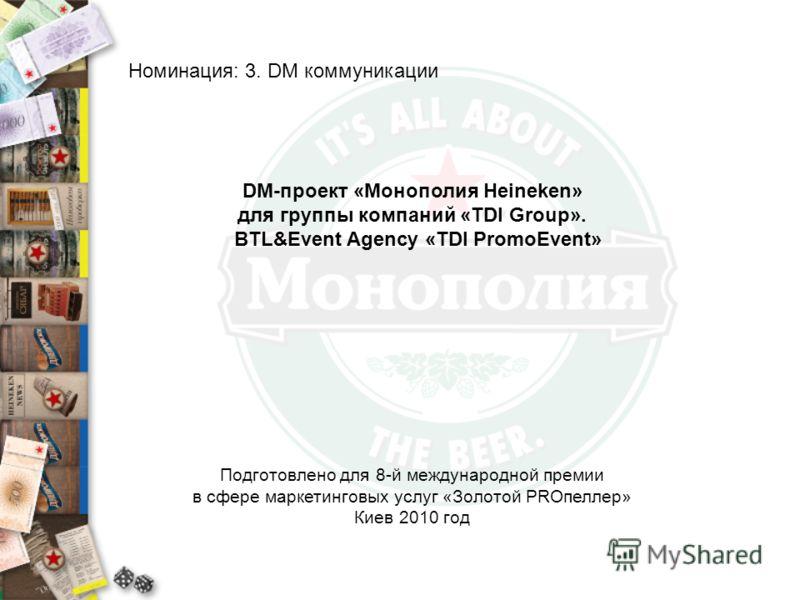Номинация: 3. DM коммуникации DM-проект «Монополия Heineken» для группы компаний «TDI Group». BTL&Event Agency «TDI PromoEvent» Подготовлено для 8-й международной премии в сфере маркетинговых услуг «Золотой PROпеллер» Киев 2010 год