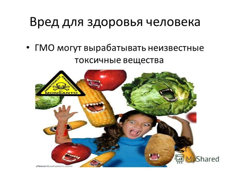 Вред для здоровья человека ГМО могут вырабатывать неизвестные токсичные вещества