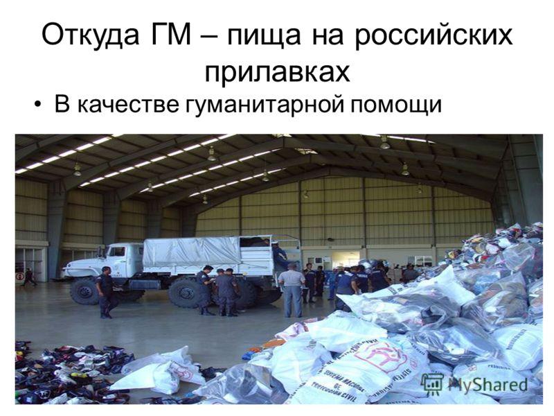 Откуда ГМ – пища на российских прилавках В качестве гуманитарной помощи
