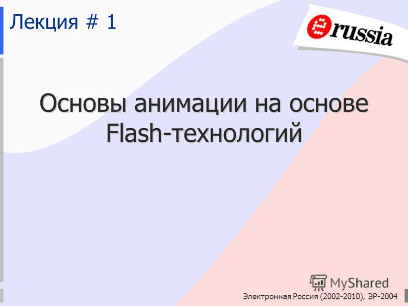 Электронная Россия (2002-2010), ЭР-2004 Лекция # 1 Основы анимации на основе Flash-технологий