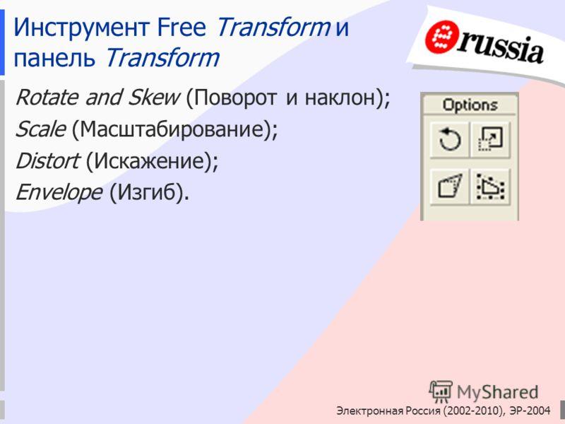 Электронная Россия (2002-2010), ЭР-2004 Инструмент Free Transform и панель Transform Rotate and Skew (Поворот и наклон); Scale (Масштабирование); Distort (Искажение); Envelope (Изгиб).