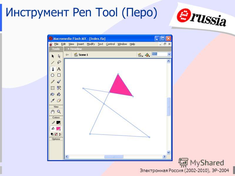 Электронная Россия (2002-2010), ЭР-2004 Инструмент Pen Tool (Перо)