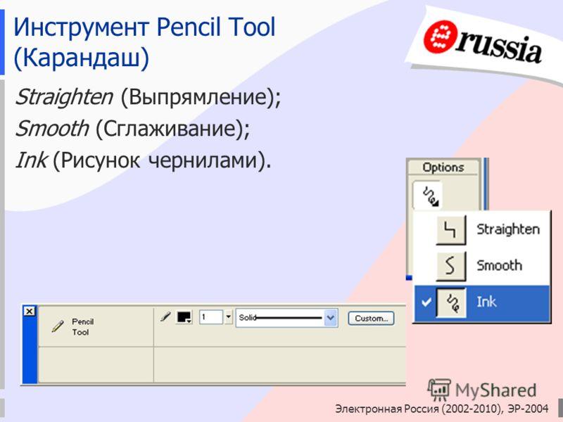 Инструмент Pencil Tool (Карандаш) Straighten (Выпрямление); Smooth (Сглаживание); Ink (Рисунок чернилами).