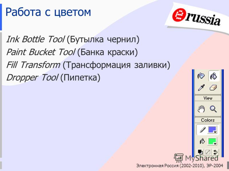 Электронная Россия (2002-2010), ЭР-2004 Работа с цветом Ink Bottle Tool (Бутылка чернил) Paint Bucket Tool (Банка краски) Fill Transform (Трансформация заливки) Dropper Tool (Пипетка)