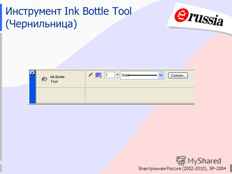 Электронная Россия (2002-2010), ЭР-2004 Инструмент Ink Bottle Tool (Чернильница)