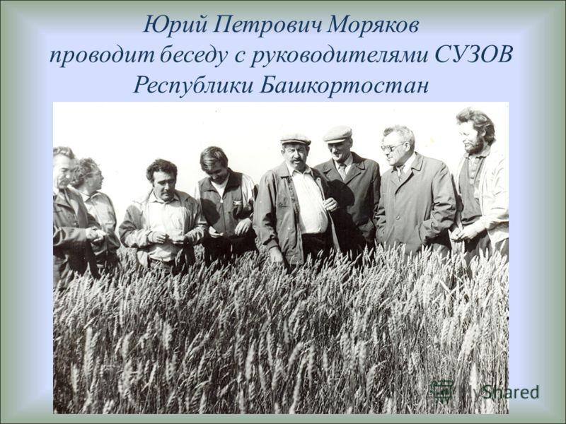 Юрий Петрович Моряков проводит беседу с руководителями СУЗОВ Республики Башкортостан