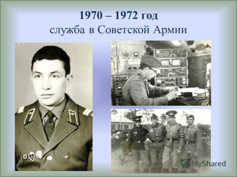 1970 – 1972 год служба в Советской Армии