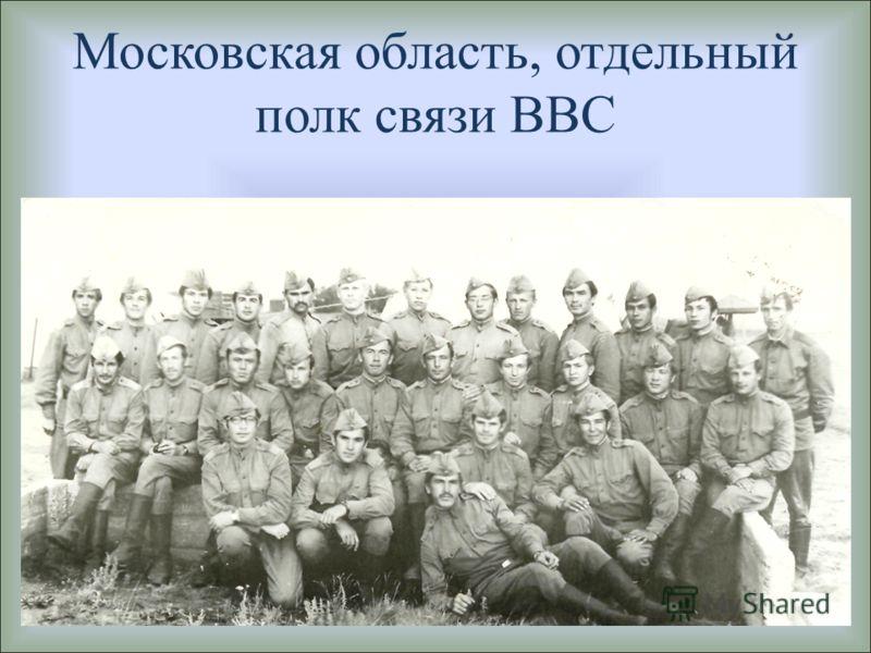 Московская область, отдельный полк связи ВВС