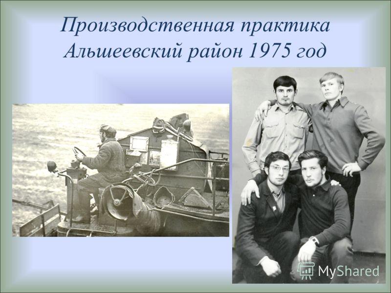 Производственная практика Альшеевский район 1975 год
