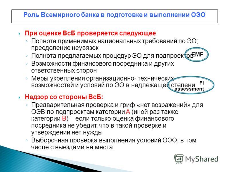 При оценке ВсБ проверяется следующее: Полнота применимых национальных требований по ЭО; преодоление неувязок Полнота предлагаемых процедур ЭО для подпроектов Возможности финансового посредника и других ответственных сторон Меры укрепления организацио