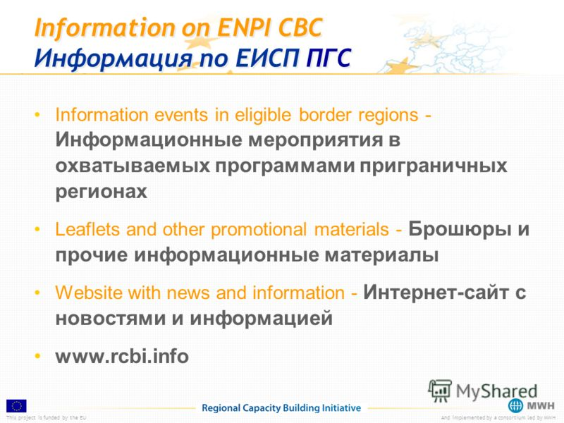 This project is funded by the EUAnd implemented by a consortium led by MWH Information on ENPI CBC Информация по ЕИСП ПГС Information events in eligible border regions - Информационные мероприятия в охватываемых программами приграничных регионах Leaf