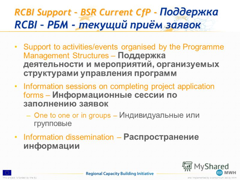 This project is funded by the EUAnd implemented by a consortium led by MWH RCBI Support – BSR Current CfP - Поддержка RCBI – РБМ - текущий приём заявок Support to activities/events organised by the Programme Management Structures – Поддержка деятельн