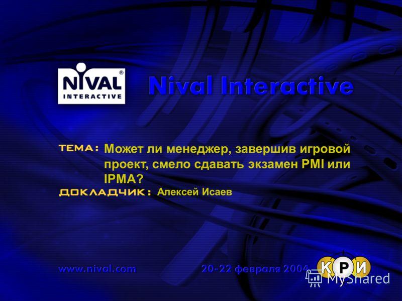 Может ли менеджер, завершив игровой проект, смело сдавать экзамен PMI или IPMA? Алексей Исаев