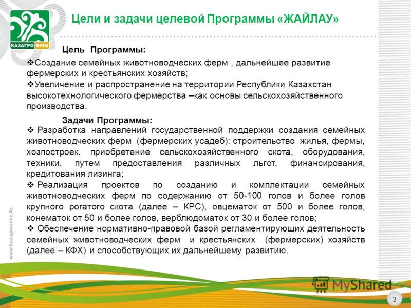 Цели и задачи целевой Программы «ЖАЙЛАУ» 3 Создание семейных животноводческих ферм, дальнейшее развитие фермерских и крестьянских хозяйств; Увеличение и распространение на территории Республики Казахстан высокотехнологического фермерства –как основы