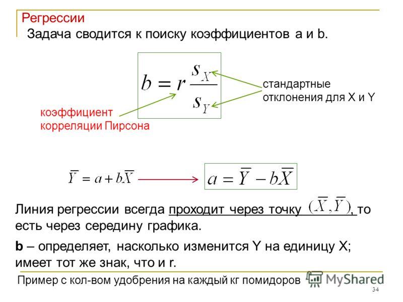 34 Задача сводится к поиску коэффициентов a и b. коэффициент корреляции Пирсона стандартные отклонения для X и Y Линия регрессии всегда проходит через точку, то есть через середину графика. b – определяет, насколько изменится Y на единицу X; имеет то