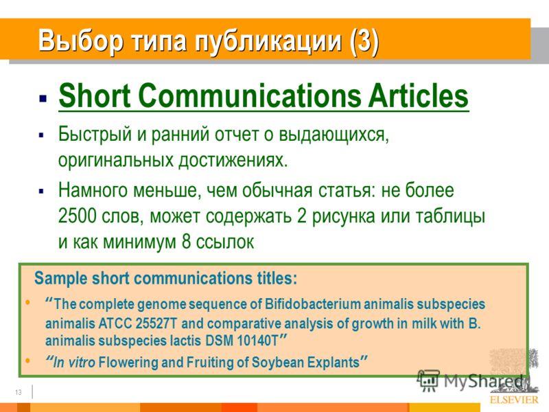 13 Выбор типа публикации (3) Short Communications Articles Быстрый и ранний отчет о выдающихся, оригинальных достижениях. Намного меньше, чем обычная статья: не более 2500 слов, может содержать 2 рисунка или таблицы и как минимум 8 ссылок Sample shor