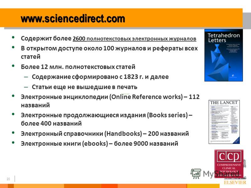 20 www.sciencedirect.com Содержит более 2600 полнотекстовых электронных журналов В открытом доступе около 100 журналов и рефераты всех статей Более 12 млн. полнотекстовых статей – Содержание сформировано с 1823 г. и далее – Статьи еще не вышедшие в п