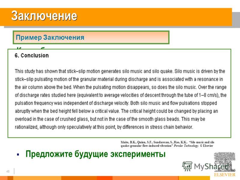 46 Заключение Как работа расширяет тематику при текущем состоянии знаний Должно быть понятным Обоснуйте вашу работу в этой исследовательской области Предложите будущие эксперименты Пример Заключения Muite, B.K., Quinn, S.F., Sundaresan, S., Rao, K.K.