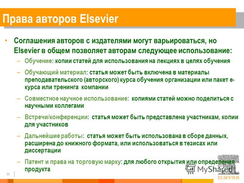 55 Соглашения авторов с издателями могут варьироваться, но Elsevier в общем позволяет авторам следующее использование: – Обучение: копии статей для использования на лекциях в целях обучения – Обучающий материал: статья может быть включена в материалы