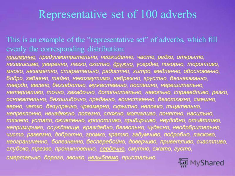 Representative set of 100 adverbs This is an example of the representative set of adverbs, which fill evenly the corresponding distribution: неизменно, предусмотрительно, неожиданно, часто, редко, открыто, независимо, уверенно, легко, охотно, дружно,