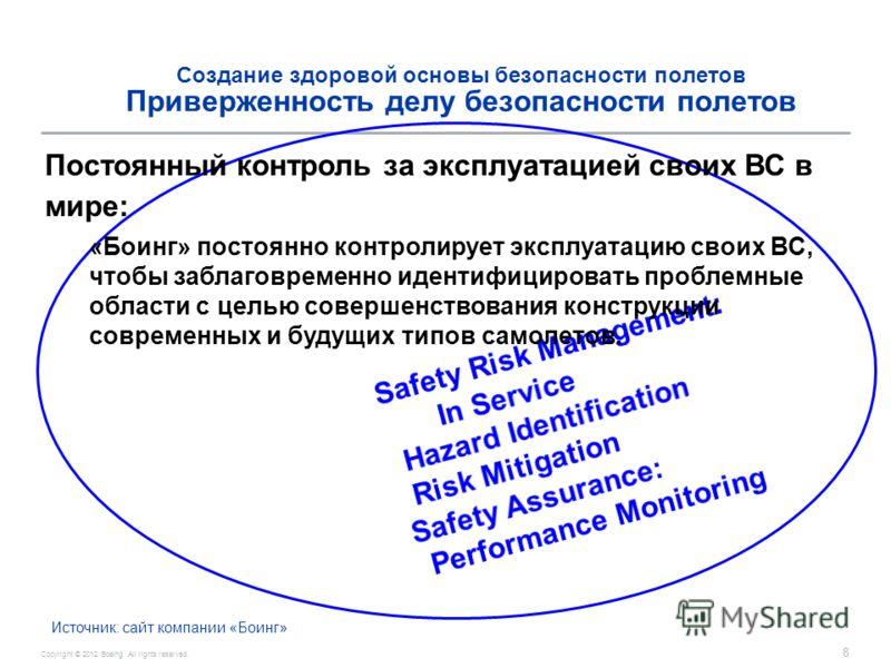 Copyright © 2012 Boeing. All rights reserved. 8 Создание здоровой основы безопасности полетов Приверженность делу безопасности полетов Постоянный контроль за эксплуатацией своих ВС в мире: «Боинг» постоянно контролирует эксплуатацию своих ВС, чтобы з