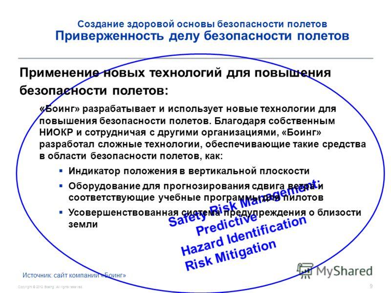 Copyright © 2012 Boeing. All rights reserved. 9 Создание здоровой основы безопасности полетов Приверженность делу безопасности полетов Применение новых технологий для повышения безопасности полетов: « Боинг» разрабатывает и использует новые технологи