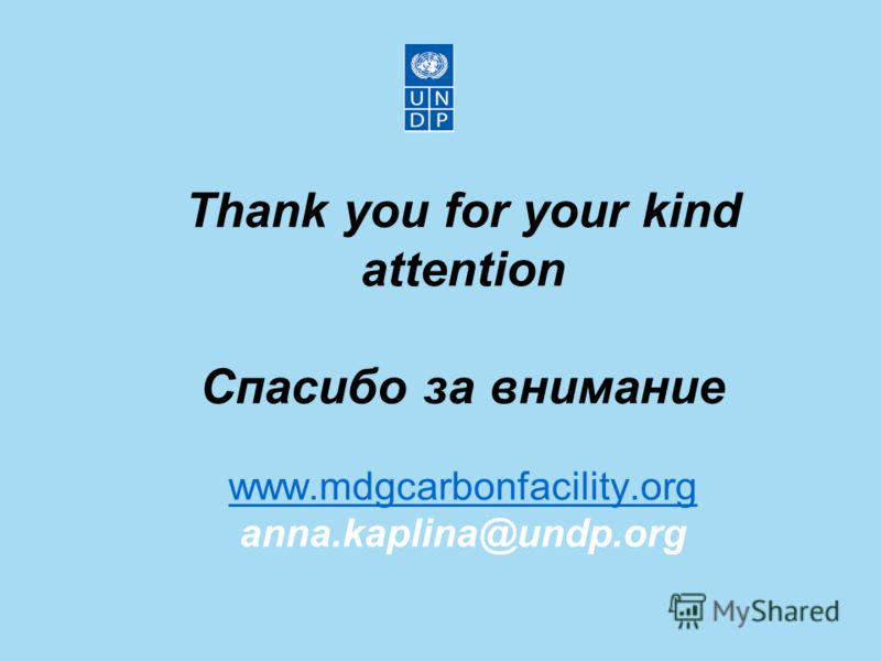 Thank you for your kind attention Спасибо за внимание www.mdgcarbonfacility.org anna.kaplina@undp.org www.mdgcarbonfacility.org