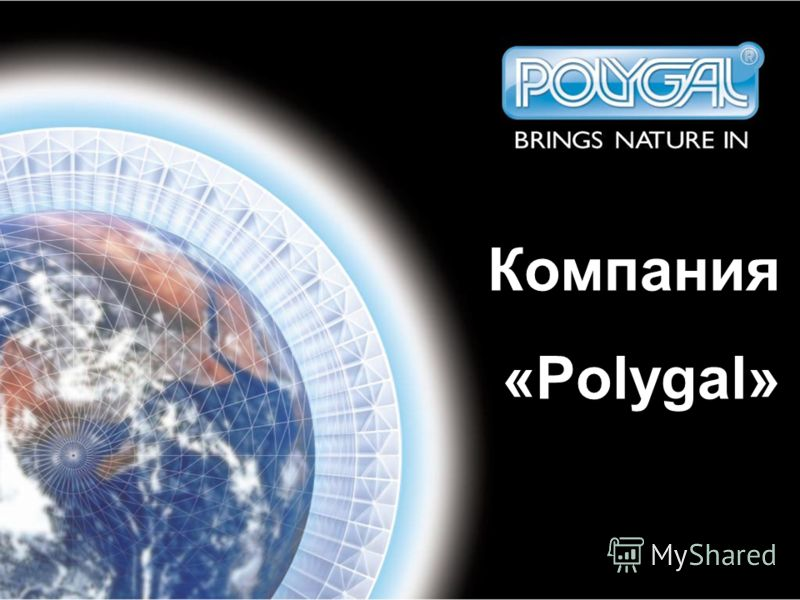 Компания «Polygal»