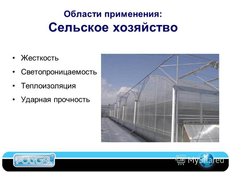 Области применения: Сельское хозяйство Жесткость Светопроницаемость Теплоизоляция Ударная прочность