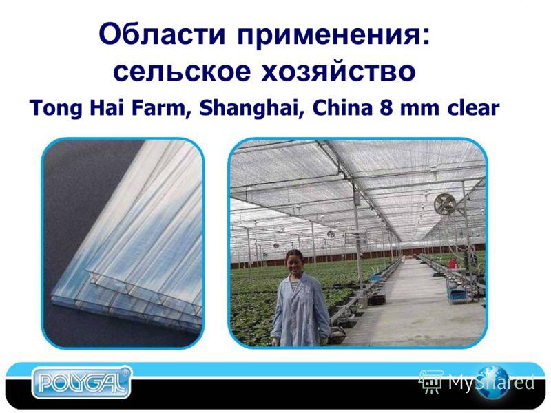 Tong Hai Farm, Shanghai, China 8 mm clear Области применения: сельское хозяйство
