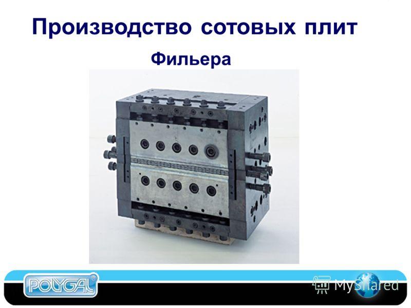 Фильера Производство сотовых плит Manufacture technology